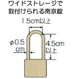 南京錠のサイズ