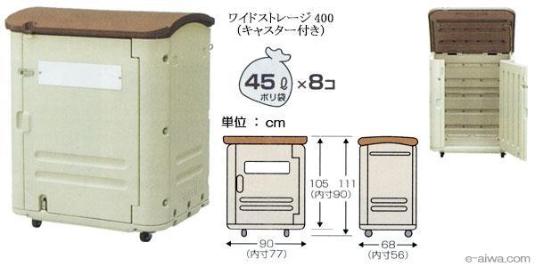 商品画像・ワイドストレージ400