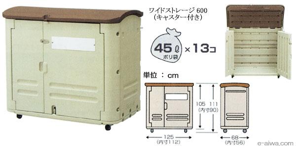 商品画像・ワイドストレージ600