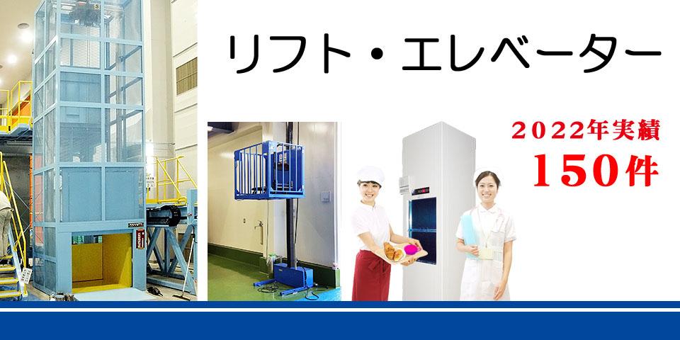 リフト・エレベーターのアイニチ。昭和29年創業