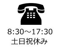 【電話】AM8:30~17:30/土日祝休み